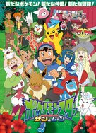 """Poketto monsutâ"" - Japanese Movie Cover (xs thumbnail)"