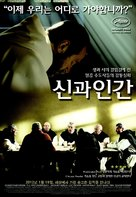 Des hommes et des dieux - South Korean Movie Poster (xs thumbnail)