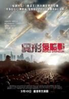Battle: Los Angeles - Hong Kong Movie Poster (xs thumbnail)