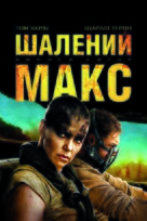 Mad Max: Fury Road - Ukrainian Movie Cover (xs thumbnail)