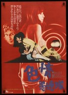 The Black Klansman - Japanese Movie Poster (xs thumbnail)