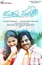 Muddu Manase - Indian Movie Poster (xs thumbnail)