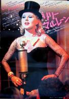 Lili Marleen - Japanese Movie Poster (xs thumbnail)