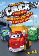"""""""The Adventures of Chuck & Friends"""" - Russian DVD movie cover (xs thumbnail)"""