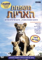 Pride - Israeli Movie Cover (xs thumbnail)