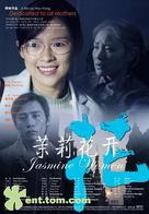 Jasmine Women - Japanese poster (xs thumbnail)
