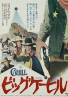 Cahill U.S. Marshal - Japanese Movie Poster (xs thumbnail)