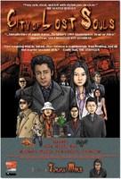 Hyôryû-gai - Movie Poster (xs thumbnail)