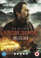 Yurusarezaru mono - British DVD cover (xs thumbnail)