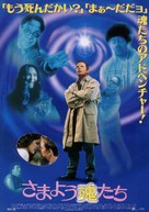 The Frighteners - Japanese Movie Poster (xs thumbnail)