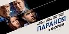 Paranoia - Ukrainian Movie Poster (xs thumbnail)