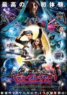 Ready Player One - Japanese Movie Poster (xs thumbnail)