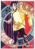 Potomok Chingis-Khana - Soviet Movie Poster (xs thumbnail)