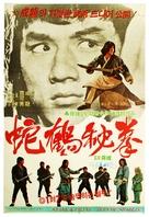 She hao ba bu - South Korean Movie Poster (xs thumbnail)