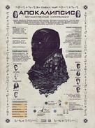 X-Men: Apocalypse - Russian Movie Poster (xs thumbnail)