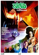 The Changeling - Thai Movie Poster (xs thumbnail)