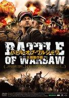Bitwa warszawska 1920 - Japanese Movie Cover (xs thumbnail)