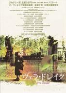 Vera Drake - Japanese Movie Poster (xs thumbnail)