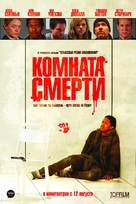 The Killing Room - Russian Movie Poster (xs thumbnail)