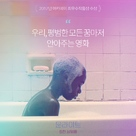 Moonlight - South Korean Movie Poster (xs thumbnail)