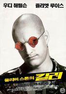 Natural Born Killers - South Korean Movie Poster (xs thumbnail)