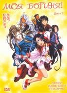 Aa! Megamisama! The Movie - Russian Movie Poster (xs thumbnail)