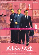 Le placard - Japanese Movie Poster (xs thumbnail)