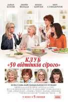 Book Club - Ukrainian Movie Poster (xs thumbnail)