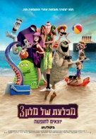 Hotel Transylvania 3 - Israeli Movie Poster (xs thumbnail)