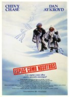 Spies Like Us - Spanish Movie Poster (xs thumbnail)