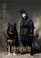 Jo-seon Myeong-tam-jeong - South Korean Movie Poster (xs thumbnail)