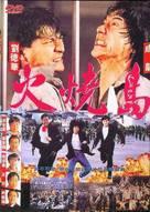 Huo shao dao - Taiwanese Movie Cover (xs thumbnail)