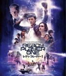 Ready Player One - Japanese Blu-Ray cover (xs thumbnail)