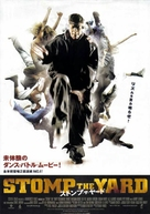 Stomp the Yard - Japanese Movie Poster (xs thumbnail)