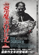 Texas Chainsaw Massacre 3D - Japanese Movie Poster (xs thumbnail)