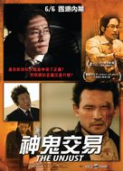 Bu-dang-geo-rae - Taiwanese Movie Poster (xs thumbnail)