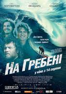Drift - Ukrainian Movie Poster (xs thumbnail)