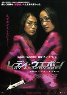 Naked Weapon - Japanese Movie Poster (xs thumbnail)