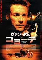 Inferno - Japanese Movie Poster (xs thumbnail)