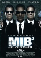 Men in Black 3 - Japanese Movie Poster (xs thumbnail)