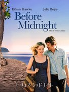 Before Midnight - Japanese DVD cover (xs thumbnail)