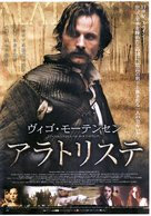 Alatriste - Japanese Movie Poster (xs thumbnail)