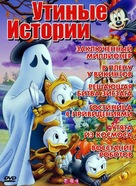 """DuckTales"" - Russian DVD cover (xs thumbnail)"