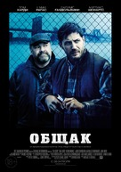 The Drop - Russian Movie Poster (xs thumbnail)