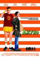 Juno - Russian Movie Poster (xs thumbnail)