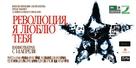 Revolución - Russian Movie Poster (xs thumbnail)