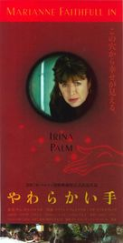 Irina Palm - Japanese Movie Poster (xs thumbnail)