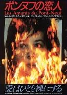 Les amants du Pont-Neuf - Japanese Movie Poster (xs thumbnail)