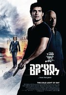 The Cold Light of Day - Israeli Movie Poster (xs thumbnail)