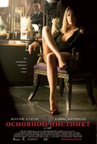 Basic Instinct 2 - Russian Movie Poster (xs thumbnail)